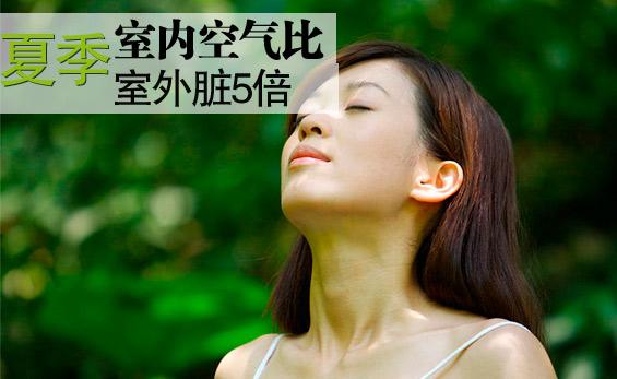 健康隐患:夏季室内空气比室外脏