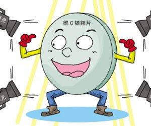 香港卫生署呼吁勿用维C银翘片 可能含禁用成分